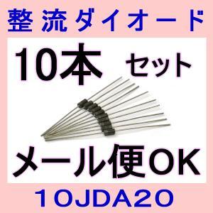 10JDA20 1A200V 整流ダイオード 10本セット  メール便OK NN|angelhamshopjapan