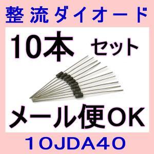 10JDA40 1A400V 整流ダイオード 10本セット  メール便OK NN|angelhamshopjapan