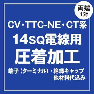 CV/TTC-NE/CT 14sqケーブル用 圧着端子取付け加工製作 ケーブルと同時にご購入ください|angelhamshopjapan