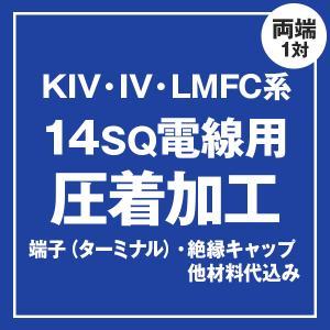 KIV/IV/LMFC 14sqケーブル用 圧着端子取付け加工製作 ケーブルと同時にご購入ください|angelhamshopjapan