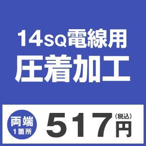 14sqケーブル用 圧着端子取付け加工製作 ケーブルと同時にご購入ください