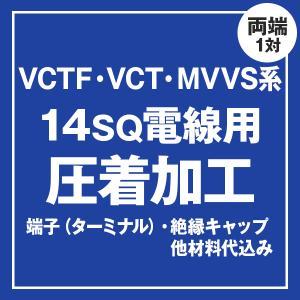 VCT/VCTF/MVVS 14sqケーブル用 圧着端子取付け加工製作 ケーブルと同時にご購入ください|angelhamshopjapan