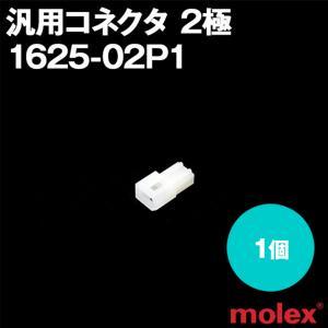 汎用コネクタ 1625-02P1 (プラグ) 2極 (モレックス(MOLEX)のカプラー) NN|angelhamshopjapan