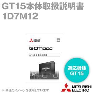 取寄 三菱電機 1D7M12 GT15本体取扱説明書 NN|angelhamshopjapan