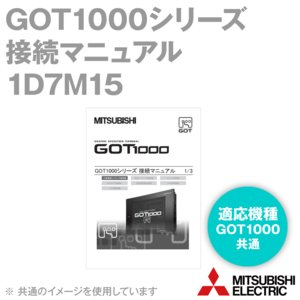 取寄 三菱電機 1D7M15 GOT1000シリーズ接続マニュアル NN|angelhamshopjapan
