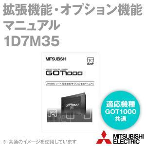 取寄 三菱電機 1D7M35 GOT1000シリーズ 拡張機能・オプション機能マニュアル NN|angelhamshopjapan