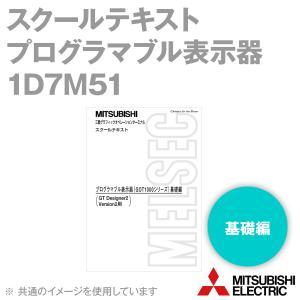 取寄 三菱電機 1D7M51 三菱グラフィックオペレーションターミナルスクールテキスト プログラマブル表示器 基礎編(GT Designer2 Version2 用) NN|angelhamshopjapan