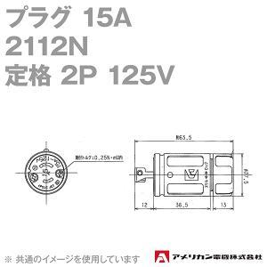 取寄 アメリカン電機 2112N プラグ 15A (定格:2P 125V) (黒) SN|angelhamshopjapan