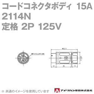 取寄 アメリカン電機 2114N コードコネクタボディ 15A (定格:2P 125V) (黒) SN|angelhamshopjapan