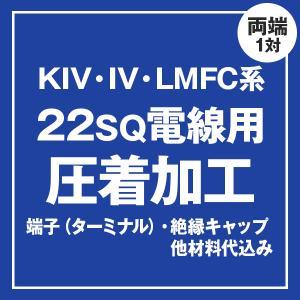 KIV/IV/LMFC 22sqケーブル用 圧着端子取付け加工製作 ケーブルと同時にご購入ください|angelhamshopjapan
