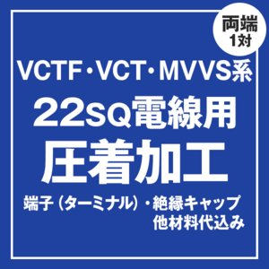 VCT/VCTF/MVVS 22sqケーブル用 圧着端子取付け加工製作 ケーブルと同時にご購入ください|angelhamshopjapan