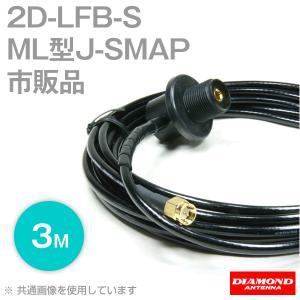 (市販品・DIAMOND)2D-LFB-S-3M ハンディ無線機用 同軸ケーブル 3m MLJ-SMAPコネクタ AS|angelhamshopjapan