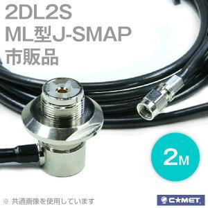 (市販品・COMET)2DL2S 同軸ケーブル 2m ML-SMAPコネクタ(モービル基台用) AS|angelhamshopjapan