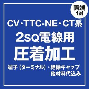 CV/TTC-NE/CT 2sqケーブル用 圧着端子取付け加工製作 ケーブルと同時にご購入ください|angelhamshopjapan
