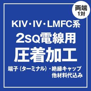 KIV/IV/LMFC 2sqケーブル用 圧着端子取付け加工製作 ケーブルと同時にご購入ください|angelhamshopjapan