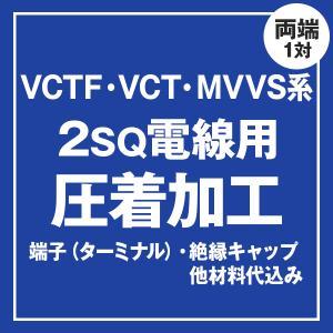 VCT/VCTF/MVVS 2sqケーブル用 圧着端子取付け加工製作 ケーブルと同時にご購入ください|angelhamshopjapan
