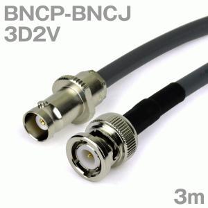 同軸ケーブル3D2V BNCP-BNCJ (BNCJ-BNCP) 3m (インピーダンス:50Ω) 3D-2V加工製作品TV|angelhamshopjapan