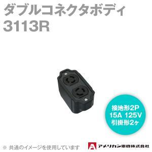 取寄 アメリカン電機 3113R ダブルコネクタボディ (定格:接地形2P 15A 125V 引掛形2ヶ) (黒) SN|angelhamshopjapan