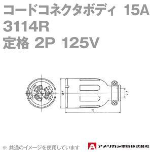 取寄 アメリカン電機 3114R コードコネクタボディ 15A (定格:接地形2P 125V) (黒) SN|angelhamshopjapan