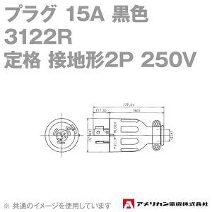 取寄 アメリカン電機 3122R プラグ 15A (定格:接地形2P 250V NEMA L6-15) (黒) SN|angelhamshopjapan