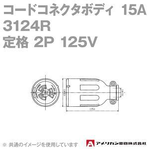 取寄 アメリカン電機 3124R コードコネクタボディ 15A (定格:接地形2P 125V) (黒) SN|angelhamshopjapan