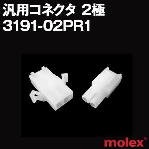 汎用コネクタ 3191-02PR1 オスメスセット(プラグ+レセプタクル) 2極 (モレックス(MOLEX)のカプラー) NN|angelhamshopjapan