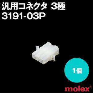 汎用コネクタ 3191-03P プラグ(オスコネクタ) 3極 (モレックス(MOLEX)のカプラー) NN|angelhamshopjapan