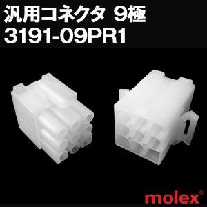 汎用コネクタ 3191-09PR1 オスメスセット(プラグ+レセプタクル) 9極 (モレックス(MOLEX)のカプラー) NN|angelhamshopjapan