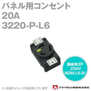 取寄 アメリカン電機 3220-P-L6 パネル用コンセント 20A (定格:接地形2P 250V NEMA L6-20) (黒) SN|angelhamshopjapan