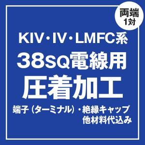 KIV/IV/LMFC 38sqケーブル用 圧着端子取付け加工製作 ケーブルと同時にご購入ください|angelhamshopjapan