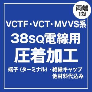 VCT/VCTF/MVVS 38sqケーブル用 圧着端子取付け加工製作 ケーブルと同時にご購入ください|angelhamshopjapan