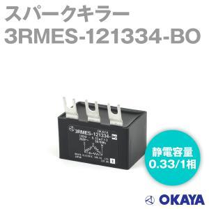 岡谷電機産業 3RMES-121334-BO スパークキラー 250VAC NN angelhamshopjapan