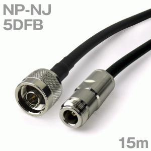 同軸ケーブル5DFB NP-NJ (NJ-NP) 15m (インピーダンス:50Ω) 5D-FB加工製作品TV|angelhamshopjapan