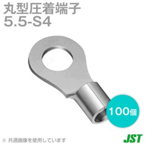 JST 裸圧着端子 丸形 (R形) 5.5-S4 100個 日本圧着端子製造 (日圧) NN|angelhamshopjapan