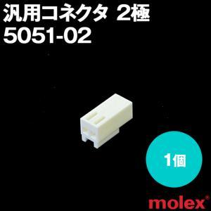 汎用コネクタ 5051-02 2極 プリント基板用コネクタ (モレックス(MOLEX)のカプラー) NN|angelhamshopjapan