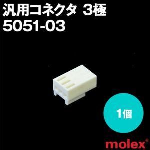 汎用コネクタ 5051-03 3極 プリント基板用コネクタ (モレックス(MOLEX)のカプラー) NN|angelhamshopjapan
