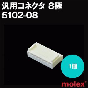 汎用コネクタ 5102-08 8極 プリント基板用コネクタ (モレックス(MOLEX)のカプラー) NN|angelhamshopjapan