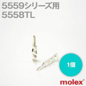 在庫有 MOLEX(モレックス) 5558TL 1個 コンタクト 5559シリーズ 汎用コネクタ用 NN|angelhamshopjapan