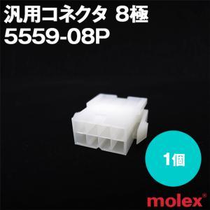 在庫有 汎用コネクタ 5559-08P 8極 (モレックス(MOLEX)のカプラー) NN|angelhamshopjapan