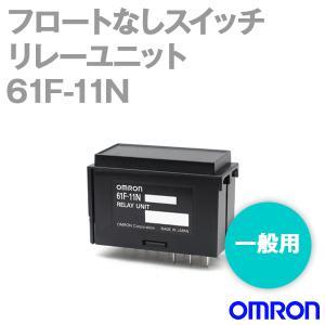 取寄 オムロン(OMRON) 61F-11N リレーユニット フロートなしスイッチ NN angelhamshopjapan