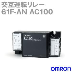 取寄 オムロン(OMRON) 61F-AN AC100V angelhamshopjapan