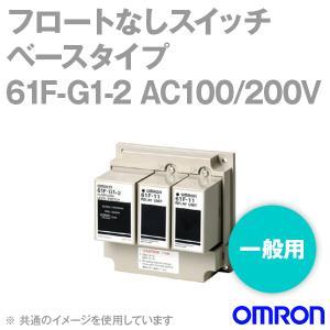 取寄 オムロン(OMRON) 61F-G1-2 AC100/200V フロートなしスイッチ (ベースタイプ) (一般用) (61F-G機能2回路入) NN