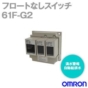 オムロン(OMRON) 61F-G2 AC100/200V フロートなしスイッチ コンパクトタイプ (満水警報・自動給排水) NN