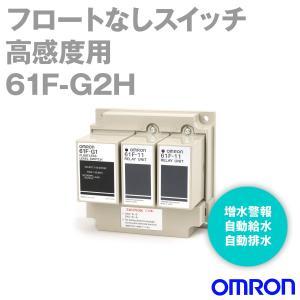 取寄 オムロン(OMRON) 61F-G2H AC100/200V フロートなしスイッチ (ベースタイプ) (一般用) (G2タイプ) NN