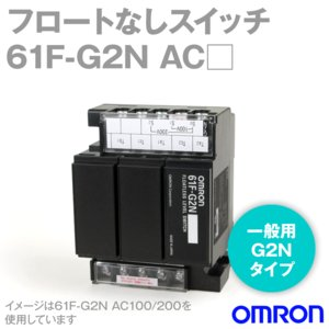取寄 オムロン(OMRON) 61F-G2N AC□□□ フロートなしスイッチ (コンパクトタイプ) (一般用) (G2タイプ) NN|angelhamshopjapan