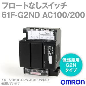 取寄 オムロン(OMRON) 61F-G2ND AC100/200V フロートなしスイッチ (コンパクトタイプ) (一般用) (G2タイプ) NN