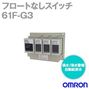 オムロン(OMRON) 61F-G3 AC100/200V フロートなしスイッチ コンパクトタイプ (満水・渇水軽装・自動給排水) NN