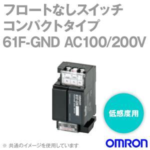 取寄 オムロン(OMRON) 61F-GND AC100/200V フロートなしスイッチ (コンパクトタイプ) (低感度用) (GNタイプ) NN