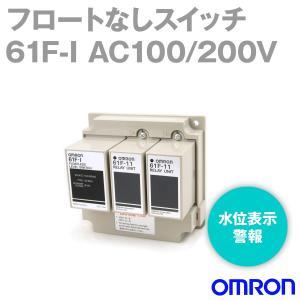 オムロン(OMRON) 61F-I AC100/200V フロートなしスイッチ ベースタイプ NN