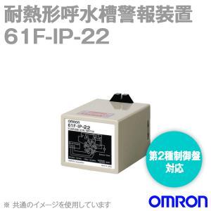 オムロン(OMRON) 61F-IP-22 耐熱形呼水槽警報装置 (2種耐熱形機器) (呼水槽減水警報装置) NN angelhamshopjapan